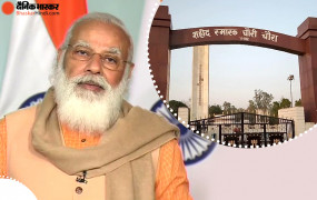 चौरा-चोरी शताब्दी समारोह: प्रधानमंत्री नरेंद्र मोदी बोले- कृषि कानून से छोटे किसानों को होगा बड़ा फायदा