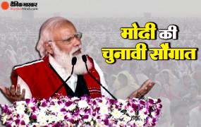 PM मोदी ने असम को दी गई बड़ी परियोजनाओं की सौगात, कहा- नार्थ ईस्ट भारत की ग्रोथ का नया इंजिन बनेगा