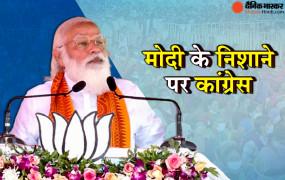 Puducherry Assembly Election: पुडुचेरी की चुनावी जनसभा में बोले PM मोदी- कांग्रेस नहीं चाहती कोई दूसरा लोगों के लिए काम करे