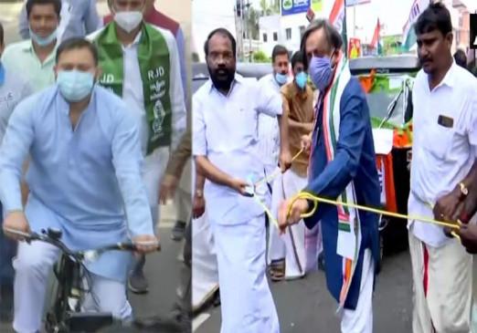 पेट्रोल राजनीतिः कांग्रेस नेता शशि थरूर ने रस्सी से ऑटो खींचा, तेजस्वी यादव ने घर से सचिवालय तक चलाई साइकिल