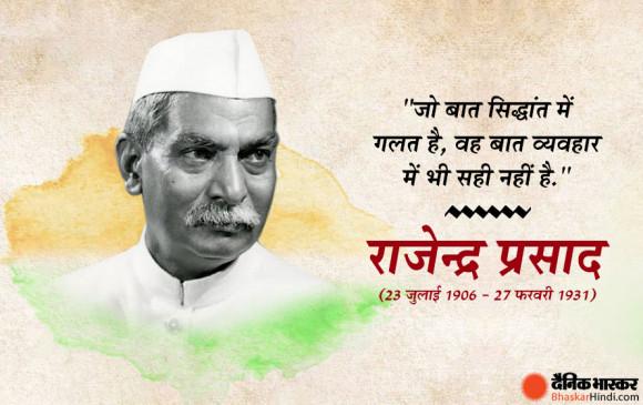पुण्यतिथि विशेष: डॉ. राजेंद्र प्रसाद ऐसे बने थे देश के पहले राष्ट्रपति, जानिए उनसे जुड़ी खास बातें