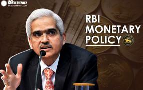 ब्याज दरों में कोई बदलाव नहीं, RBI गवर्नर बोले- विकास दर 10.5 फीसदी रहेगी
