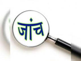 सरकारी राशन में घोटाला , महाराष्ट्रीय सहकारी ग्रामीण महिला औद्योगिक संस्था पर मामला दर्ज