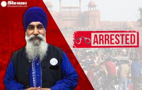 दिल्ली हिंसा पर एक्शन: दो दिन में दूसरी गिरफ्तारी, दीप सिद्धू के बाद आरोपी इकबाल अरेस्ट