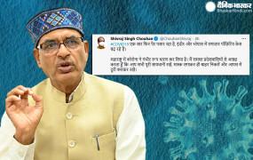 कोरोना: CM शिवराज के ट्वीट के बाद पचमढ़ी में 3 से 12 मार्च तक लगने वाला प्रसिद्ध महादेव मेला स्थगित