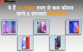 ये हैं 10 हजार रुपए से कम कीमत वाले 5 शानदार स्मार्टफोन, जानें कीमत और खूबियां