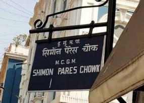 इजराइल के पूर्व प्रधानमंत्री शिमोन पेरेस के नाम पर रखा गया मुंबई के इस चौक का नाम, जानिए- अब विरोध क्यों