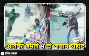 आतंकी हमले में दो पुलिसकर्मी शहीद, CCTV कैमरे में गोलियां चलाते नजर आए आतंकवादी, यहां देखें घटना का वीडियो