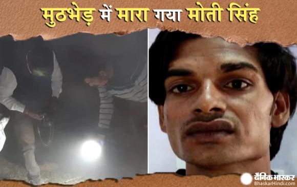 कासगंज एनकाउंटर: पुलिसकर्मी की पीट-पीटकर हत्या करने वाला आरोपी मोती सिंह मुठभेड़ में ढेर, पुलिस ने रखा था 1 लाख का इनाम