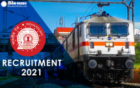 Railway Recruitment 2021: ट्रेड अप्रेंटिस के पदों पर निकली वैकेंसी, बिना परीक्षा दिए मिलेगी नौकरी