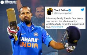 ऑलराउंडर यूसुफ पठान ने क्रिकेट के सभी फॉर्मेट से रिटायरमेंट का ऐलान किया, वर्ल्ड कप विनिंग टीम का रह चुके हैं हिस्सा