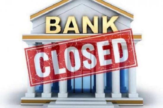 Bank Holidays: अप्रैल में 15 दिन बैंक रहेंगे बंद, यहां देखें छुट्टियों की पूरी लिस्ट