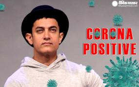 Corornavirus: कोरोना से संक्रमित हुए आमिर खान, खुद को घर में ही किया क्वारंटीन