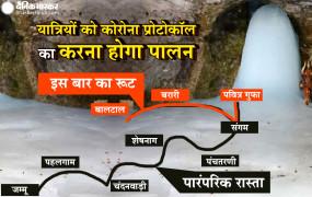 Amarnath Yatra 2021: इस बार 56 दिन होंगे बाबा बर्फानी के दर्शन, 28 जून से होगी शुरुआत, जानिए कब से रजिस्ट्रेशन