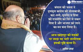 WB: पश्चिम बंगाल में अमित शाह का शक्ति प्रदर्शन, खड़गपुर रोड शो में बोले- करीब 200 सीटों के साथ बनेगी बीेजपी की सरकार