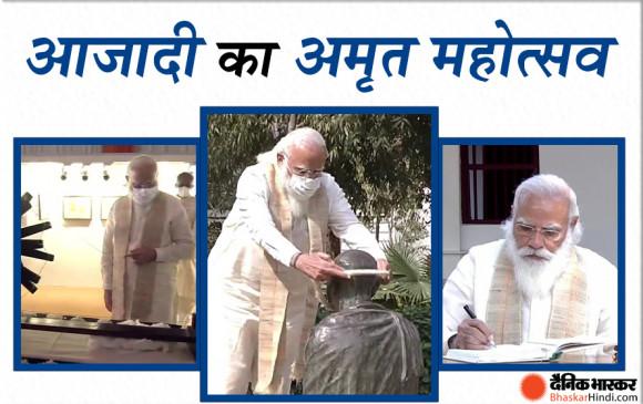 आजादी के 75 साल: देशभर में महात्मा गांधी को प्रणाम कर हुई कार्यक्रमों की शुरुआत, पीएम मोदी ने कहा- 15 अगस्त, 2023 तक चलेगा अमृत महोत्सव