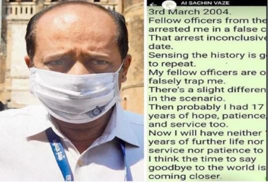 एंटीलिया केस: स्कॉर्पियो मालिक की मौत के मामले में 25 मार्च तक हिरासत में वझे, विपक्ष ने सरकार को घेरा