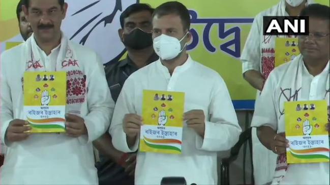 असम विधानसभा चुनाव: राहुल गांधी ने जारी किया कांग्रेस का मेनिफेस्टो, बोले- ये असम की जनता की रक्षा करेगा