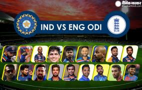 IND Vs ENG: इंग्लैंड के खिलाफ ODI के लिए टीम इंडिया का ऐलान, सूर्यकुमार यादव को मिली जगह