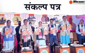 Assam Assembly Election: असम विधानसभा चुनाव के लिए बीजेपी ने जारी किया संकल्प पत्र, NRC होगा लागू