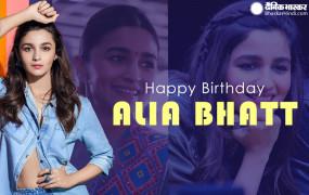 Birthday: आलिया भट्ट ने निभाए अब तक 5 बेहतरीन किरदार, बचपन से बनना चाहती थीं एक्ट्रेस