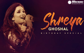Birthday: रियलिटी शो ने बदल दी इस सिंगर की किस्मत, संजय लीला भंसाली ने 'देवदास' से कराया था डेब्यू