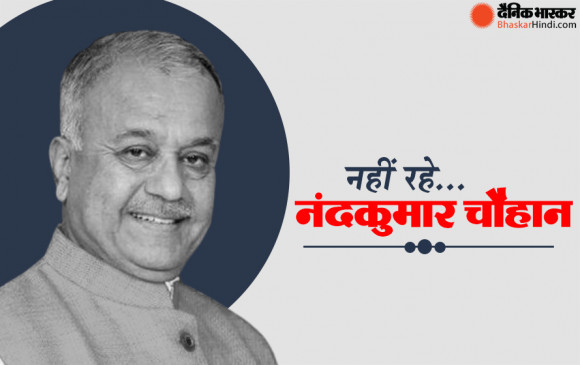 MP News: कोरोना से हार गए भाजपा के पूर्व प्रदेश अध्यक्ष, सांसद नंदकुमार सिंह चौहान का निधन