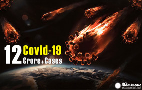 Covid-19: दुनिया में 27.1 लाख से अधिक लोगों ने गंंवाई जान, 12.31 करोड़ के पार पहुंचा कोरोना संक्रमितों का आंकड़ा