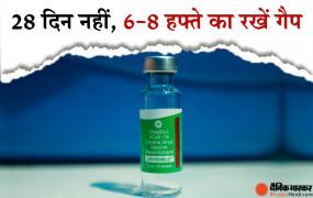 कोरोना वैक्सीन कोविशील्ड को लेकर केंद्र सरकार के निर्देश, पहली और दूसरी डोज़ के बीच 6 से 8 हफ्ते का रखे अंतर