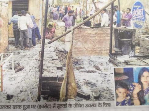 डिंडौरी - घर में भड़की आग से जिंदा जले मां व 2 बच्चे, मौत ,आग लगने का कारण अज्ञात