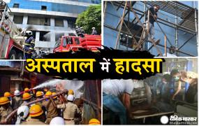 उत्तर प्रदेश के कानपुर में हादसा: कार्डियोलॉजी अस्पताल के जनरल वार्ड में लगी आग, खिड़की से निकाले गए मरीज