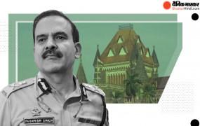 परमबीर सिंह ने बॉम्बे हाईकोर्ट में दायर की याचिका, गृहमंत्री के वसूली मामले की जांच सीबीआई से कराने की लगाई गुहार