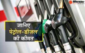 Fuel Price: लगातार दूसरे दिन पेट्रोल- डीजल के दाम स्थिर, चुकाना होगी ये कीमत