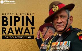 Birthday: देश के पहले Chief of Defence Staff बने बिपिन रावत, पाकिस्तान सर्जिकल स्ट्राइक का किया था नेतृत्व