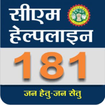 ग्रेड बिगड़ा, सीएम हेल्पलाइन में 10वें नंबर पर जबलपुर जिला