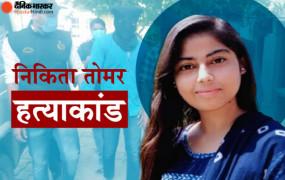 हरियाणा: निकिता के दोषी तौसीफ और रेहान को उम्रकैद, घटना के 151 दिन बाद फास्ट ट्रैक कोर्ट ने सुनाई सजा, मां ने कहा- फांसी हो