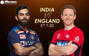 Ind vs Eng 5th T-20: भारत और इंग्लैंड के बीच टी-20 की फाइनल जंग आज, टीम इंडिया की पास लगातार छठवीं सीरीज जीतने का मौका