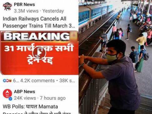 Fake News: 31 मार्च तक सभी ट्रेन कैंसिल, जानिए क्या कहा इंडियन रेलवे ने?