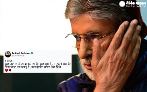 अमिताभ बच्चन ने कराई लेजर सर्जरी, मोतियाबिंद की थी समस्या, जल्द होंगे हॉस्पिटल से डिस्चार्ज
