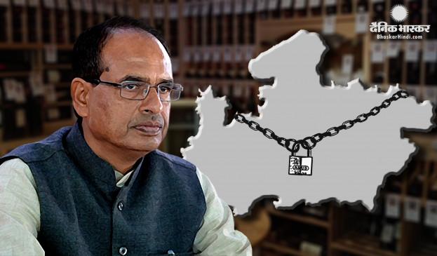 Lockdown in MP: भोपाल, इंदौर और जबलपुर में 21 मार्च से हर वीकेंड पर टोटल लॉकडाउन, 31 मार्च तक तीनों शहरों के स्कूल-कॉलेज भी बंद