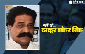 MP News: विदिशा से 4 बार विधायक रह चुके ठाकुर मोहर सिंह दांगी नहीं रहे, सीएम शिवराज ने जताया दुख
