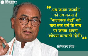 दिग्विजय सिंह ने BJP को बताया नालायक बेटा, नरोत्तम मिश्रा को दी संयम में रहने की हिदायत