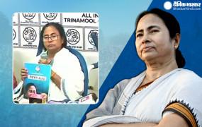 ममता बनर्जी ने चुनावी घोषणा पत्र जारी किया, गरीबों को 6 हजार रुपए सालाना और विधवा महिलाओं को 1 हजार रुपए