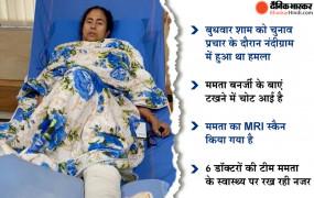 पश्चिम बंगाल: TMC ने चुनाव आयोग से शिकायत में कहा- CM की हत्या की साजिश थी, ममता वीडियो संदेश में बोलीं- बाहर आकर व्हील चेयर पर प्रचारकरूंगी