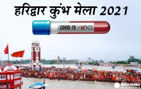 Uttarakhand: कोरोना की निगेटिव रिपोर्ट के बिना नहीं आ सकेंगे कुंभ, हाईकोर्ट ने दिए निर्देश