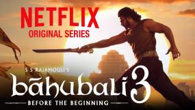 'बाहुबली: बिफोर द बिगनिंग' को Netflix नहीं करेगा रिलीज, इस वजह से किया मना