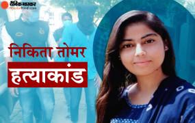 निकिता तोमर हत्याकांड: फरीदाबाद की फास्ट ट्रैक कोर्ट ने आरोपी तौसीफ और रेहान को दोषी करार दिया, 26 को सुनाई जाएगी सजा