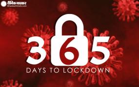 Lockdown@365: 24 मार्च 2020 भारत के इतिहास का वो दिन जब 21 दिनों के लिए सबकुछ हो गया था बंद