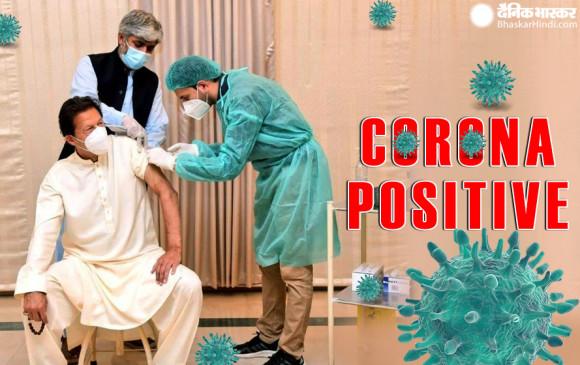 पाकिस्तान: प्रधानमंत्री इमरान खान कोरोना पॉजिटिव, दो दिन पहले ही लगवाई थी चीनी वैक्सीन