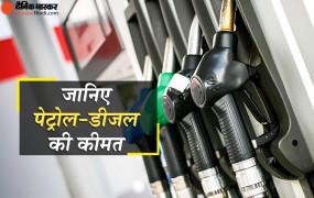 Fuel Price: जारी हो गईं पेट्रोल-डीजल की नई कीमतें, फटाफट जानें आज क्या हैं दाम